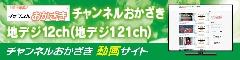 チャンネルおかざき動画サイト