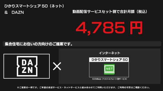 4,785円 DAZN+ひかりスマートシェア50(ネット)