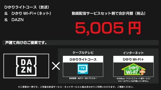 5,005円 DAZN+ひかりライトコース(放送)+ひかりWi-Fi+(ネット)