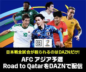 AFCアジア予選 -Road to Qatar-