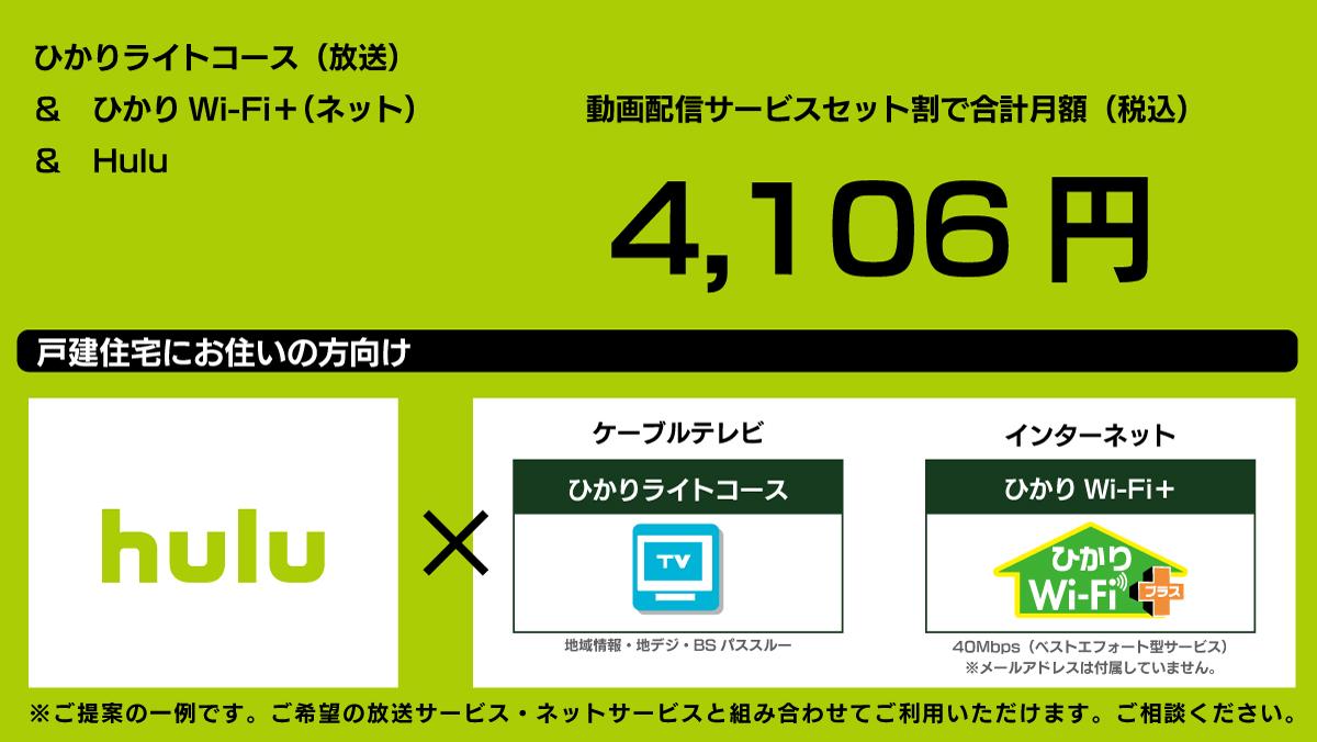 4,106円|hulu+ひかりライトコース(放送)+ひかりWi-Fi+(ネット)