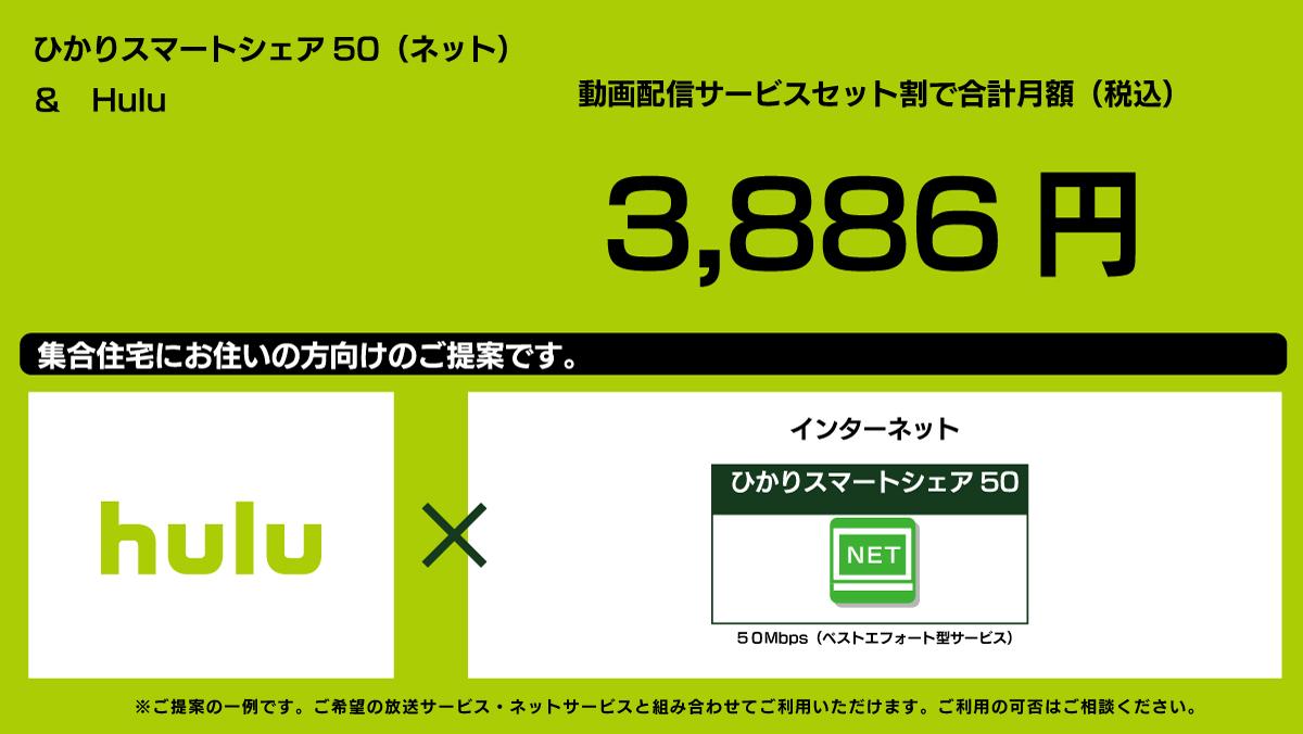 3,886円|hulu+ひかりスマートシェア50(ネット)
