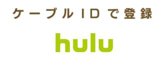 Hulu|ケーブルIDで契約登録