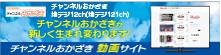 ■チャンネルおかざき動画サイト チャンネルおかざきの番組を一部動画で配信!