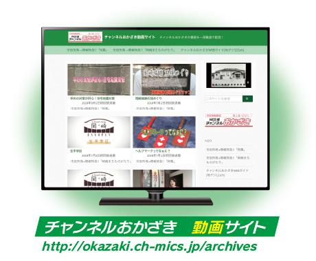 チャンネルおかざき 動画サイト